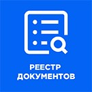 Модуль для 1С-Битрикс - Реестр документов [itrack.documents24]